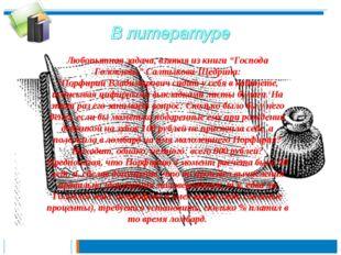 """Любопытная задача, взятая из книги """"Господа Головлевы"""" Салтыкова-Щедрина: """"По"""