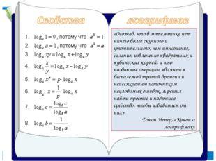 «Осознав, что в математике нет ничего более скучного и утомительного, чем умн