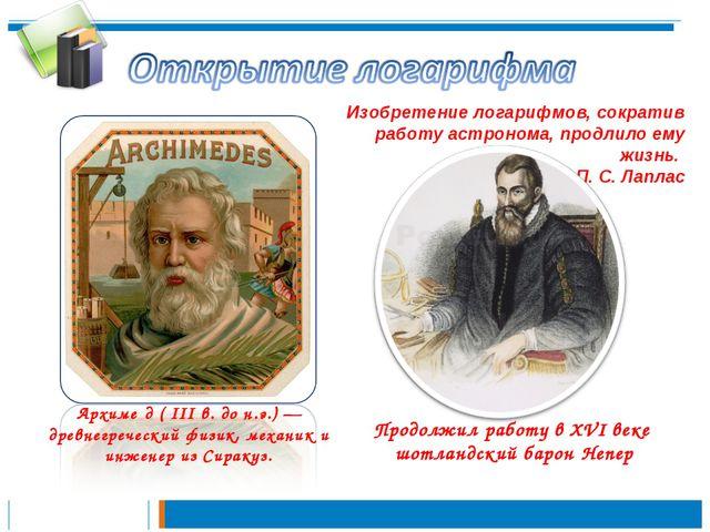 Архиме́д ( III в. до н.э.)— древнегреческий физик, механик и инженер из Сира...