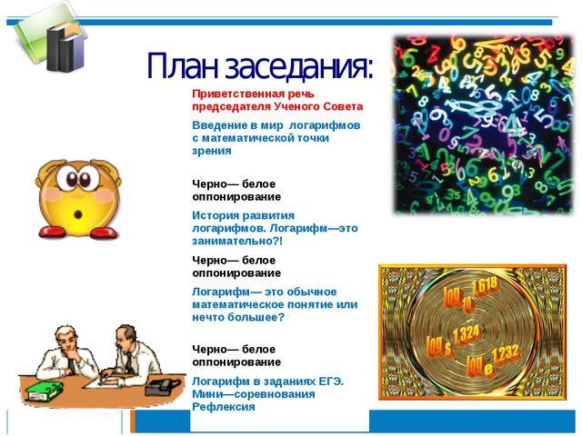 План заседания:  Приветственная речь председателя Ученого Совета Введение в...