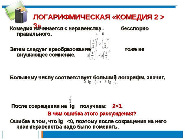 ЛОГАРИФМИЧЕСКАЯ «КОМЕДИЯ 2 > 3» Комедия начинается с неравенства бесспорно пр...