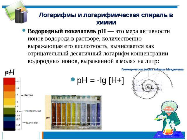 Логарифмы и логарифмическая спираль в химии Водородный показатель pH— это ме...