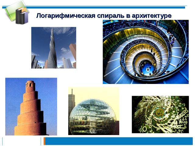Логарифмическая спираль в архитектуре