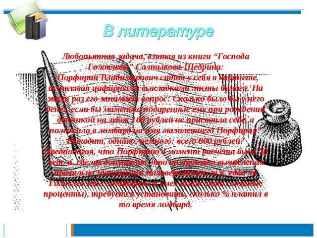 """Любопытная задача, взятая из книги """"Господа Головлевы"""" Салтыкова-Щедрина: """"По..."""