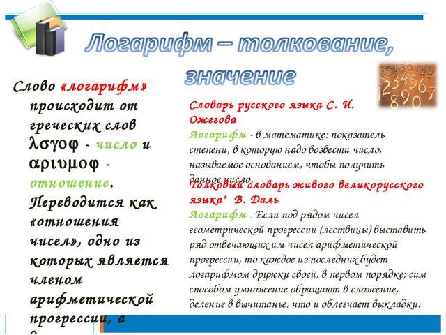 Слово «логарифм» происходит от греческих слов  - число и  - отнош...