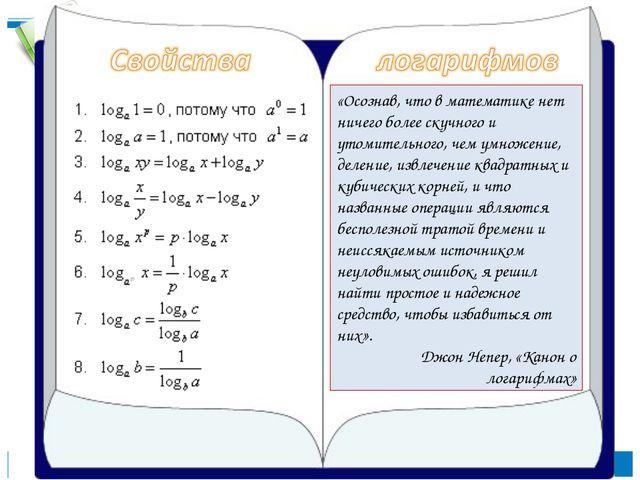 «Осознав, что в математике нет ничего более скучного и утомительного, чем умн...