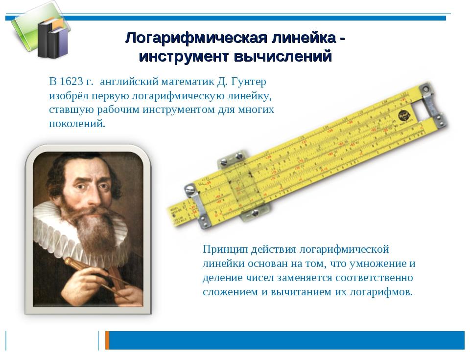 Логарифмическая линейка - инструмент вычислений В 1623 г. английский математи...