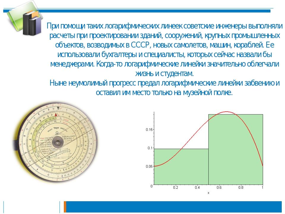 При помощи таких логарифмических линеек советские инженеры выполняли расчеты...