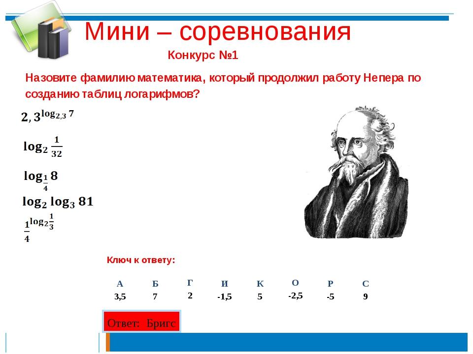 Конкурс №1 Назовите фамилию математика, который продолжил работу Непера по с...