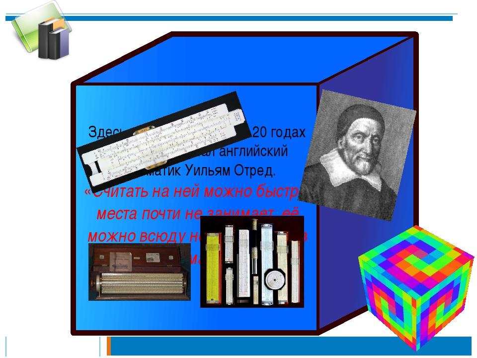 Здесь лежит, то что еще в 20 годах 17 века придумал английский математик Уиль...