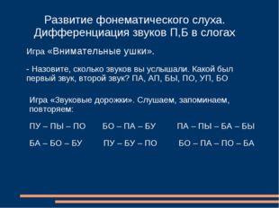 Развитие фонематического слуха. Дифференциация звуков П,Б в слогах Игра «Вним