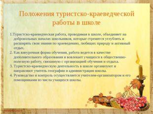 Положения туристско-краеведческой работы в школе 1.Туристско-краеведческая ра