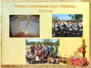 Военно-спортивная игра «Зарница» 2013 год