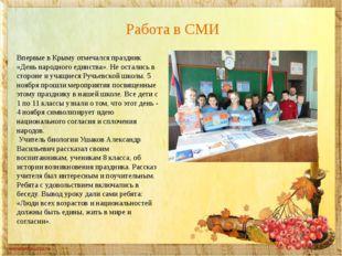 Работа в СМИ Впервые в Крыму отмечался праздник «День народного единства». Не