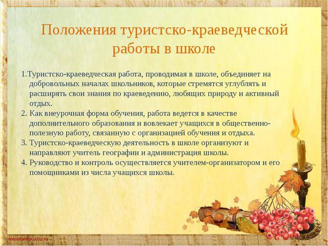 Положения туристско-краеведческой работы в школе 1.Туристско-краеведческая ра...