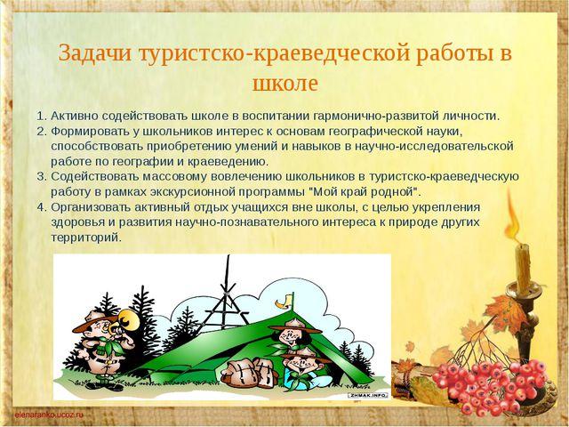 Задачи туристско-краеведческой работы в школе 1. Активно содействовать школе...