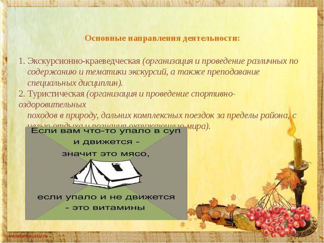 Основные направления деятельности: 1. Экскурсионно-краеведческая (организаци...