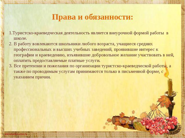 Права и обязанности: 1.Туристско-краеведческая деятельность является внеурочн...