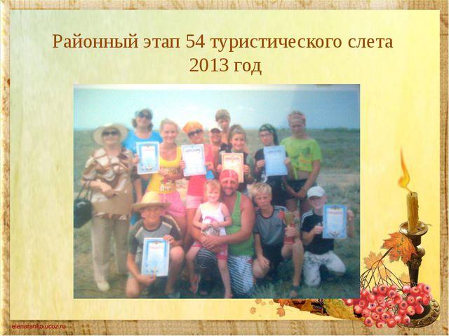 Районный этап 54 туристического слета 2013 год