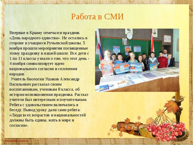 Работа в СМИ Впервые в Крыму отмечался праздник «День народного единства». Не...