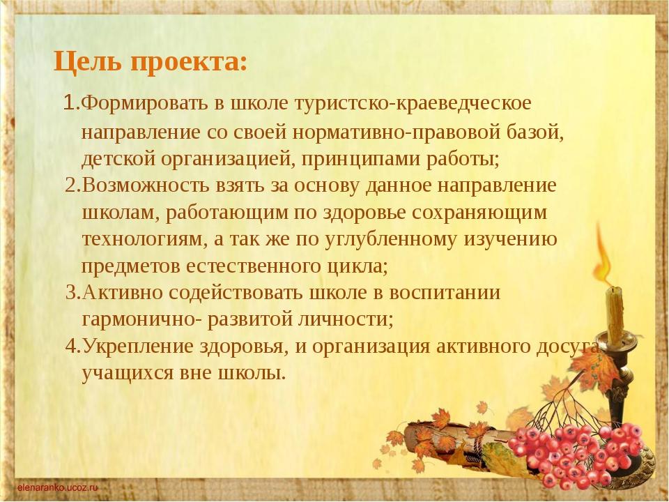 Цель проекта: 1.Формировать в школе туристско-краеведческое направление со с...