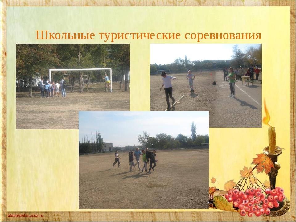 Школьные туристические соревнования
