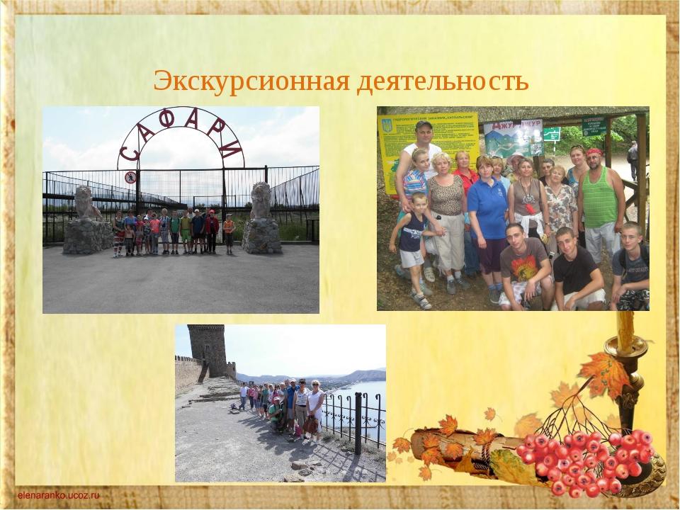 Экскурсионная деятельность