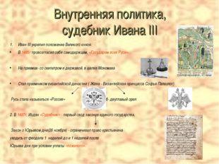 Внутренняя политика, судебник Ивана III Иван III укрепил положение Великого к