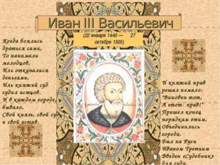 Иван III Васильевич Когда боялись драться сами, То нанимали молодцов, Иль отк