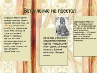 Вступление на престол К середине 1449 относится первое упоминание Ивана в кач