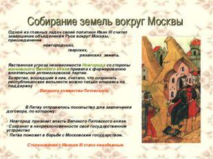 Собирание земель вокруг Москвы Одной из главных задач своей политики Иван III