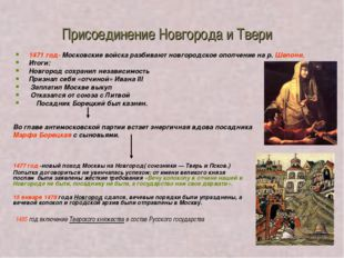 Присоединение Новгорода и Твери 1471 год- Московские войска разбивают новгоро