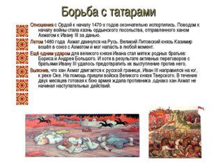 Борьба с татарами Отношения с Ордой к началу 1470-х годов окончательно испорт