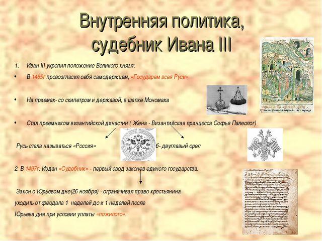 Внутренняя политика, судебник Ивана III Иван III укрепил положение Великого к...