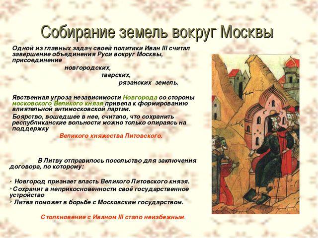Собирание земель вокруг Москвы Одной из главных задач своей политики Иван III...
