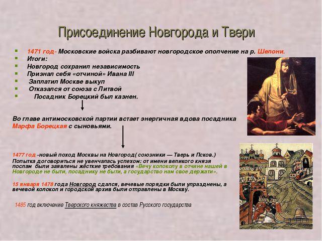 Присоединение Новгорода и Твери 1471 год- Московские войска разбивают новгоро...