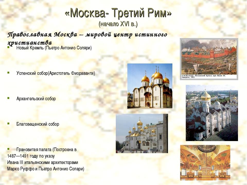 «Москва- Третий Рим» (начало XVI в.) Новый Кремль (Пьетро Антонио Соляри) Усп...