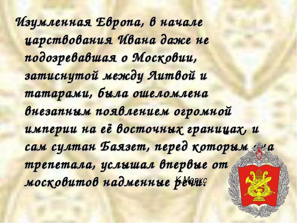 Изумленная Европа, в начале царствования Ивана даже не подозревавшая о Москов...