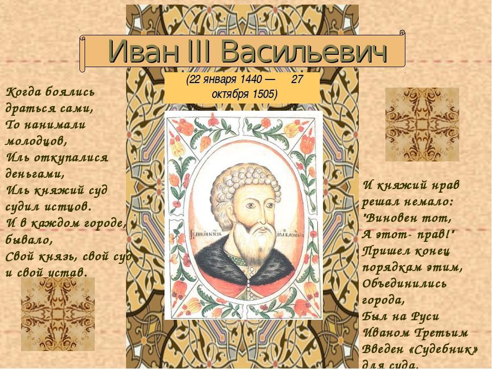 Иван III Васильевич Когда боялись драться сами, То нанимали молодцов, Иль отк...