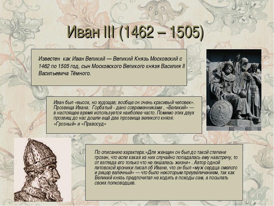 Иван III (1462 – 1505) Известен как Иван Великий — Великий Князь Московский с...