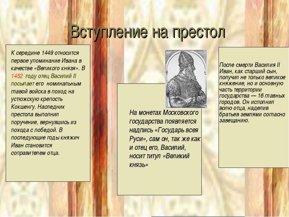 Вступление на престол К середине 1449 относится первое упоминание Ивана в кач...