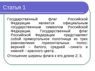Статья 1 Государственный флаг Российской Федерации является официальным госуд