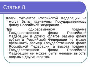Статья 8 Флаги субъектов Российской Федерации не могут быть идентичны Государ