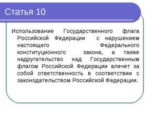 Статья 10 Использование Государственного флага Российской Федерации с нарушен