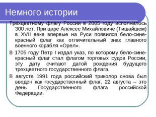 Немного истории Трехцветному флагу России в 2005 году исполнилось 300 лет. Пр