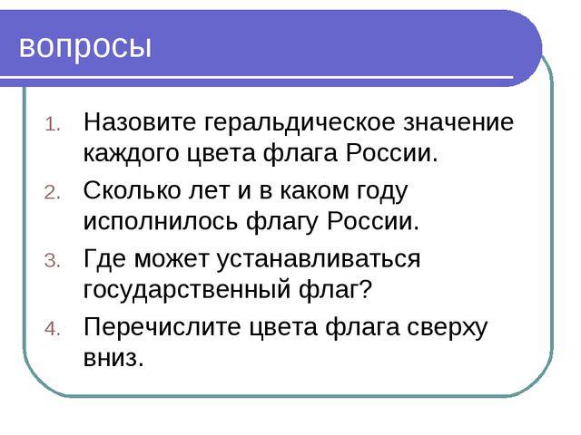 вопросы Назовите геральдическое значение каждого цвета флага России. Сколько...