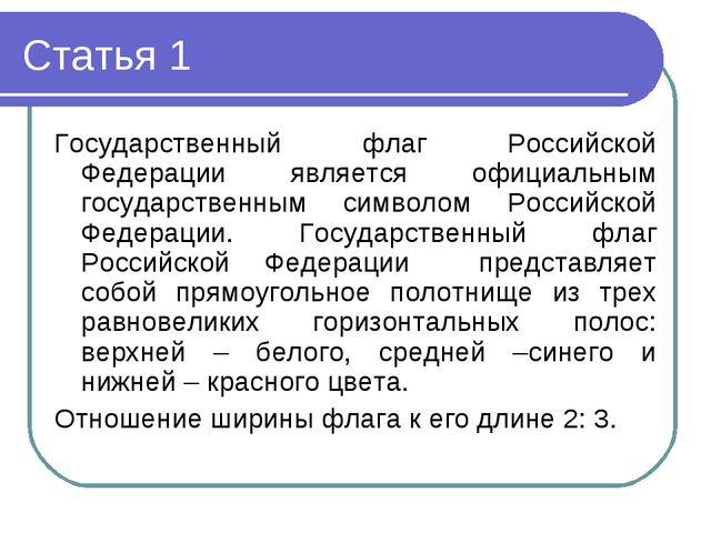 Статья 1 Государственный флаг Российской Федерации является официальным госуд...