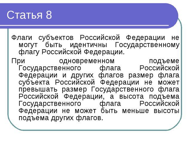 Статья 8 Флаги субъектов Российской Федерации не могут быть идентичны Государ...