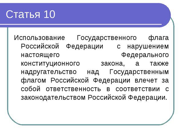 Статья 10 Использование Государственного флага Российской Федерации с нарушен...