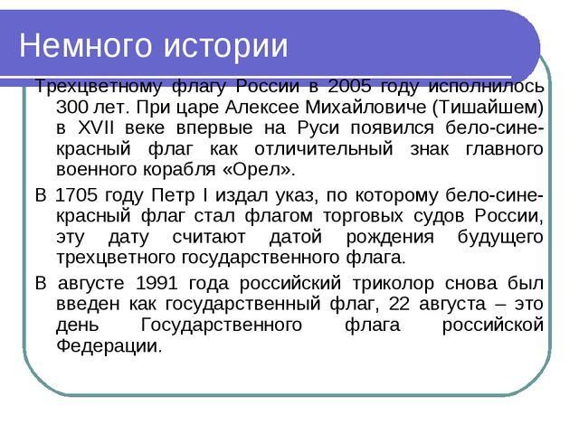 Немного истории Трехцветному флагу России в 2005 году исполнилось 300 лет. Пр...
